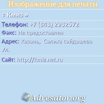 Кмиз по адресу: Казань,  Салиха сайдашева Ул.