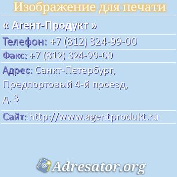 Агент-продукт по адресу: Санкт-Петербург, Предпортовый 4-й проезд, д. 3