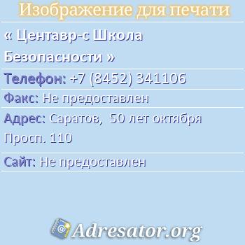 школа  46  Саратов Саратовская область Россия  Место