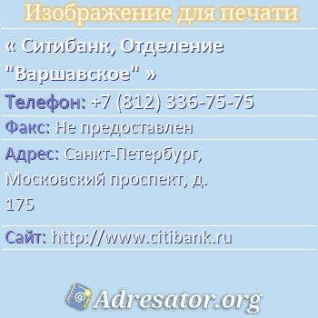 """Ситибанк, Отделение """"Варшавское"""" по адресу: Санкт-Петербург, Московский проспект, д. 175"""