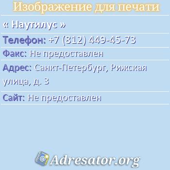Наутилус по адресу: Санкт-Петербург, Рижская улица, д. 3
