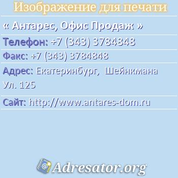Антарес, Офис Продаж по адресу: Екатеринбург,  Шейнкмана Ул. 125