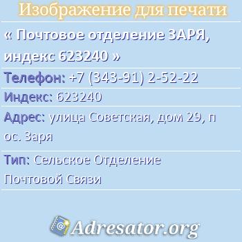 Почтовое отделение ЗАРЯ, индекс 623240 по адресу: улицаСоветская,дом29,пос. Заря