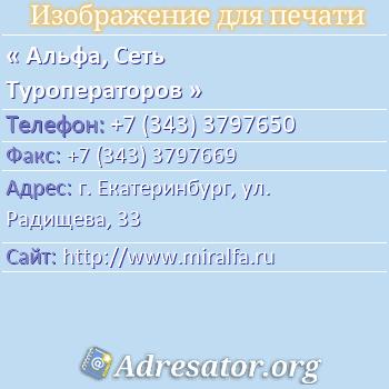 Альфа, Сеть Туроператоров по адресу: г. Екатеринбург, ул. Радищева, 33