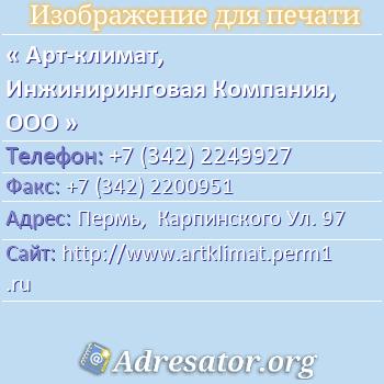 Арт-климат, Инжиниринговая Компания, ООО по адресу: Пермь,  Карпинского Ул. 97