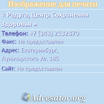 Радуга, Центр Сохранения Здоровья по адресу: Екатеринбург,  Луначарского Ул. 185