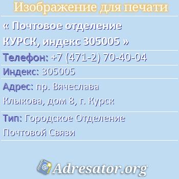 Почтовое отделение КУРСК, индекс 305005 по адресу: пр. Вячеслава Клыкова,дом8,г. Курск