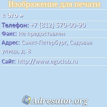 Эго по адресу: Санкт-Петербург, Садовая улица, д. 8