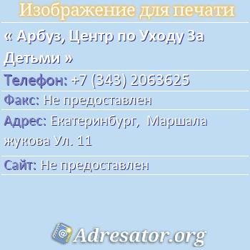 Арбуз, Центр по Уходу За Детьми по адресу: Екатеринбург,  Маршала жукова Ул. 11