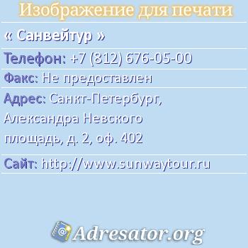 Санвейтур по адресу: Санкт-Петербург, Александра Невского площадь, д. 2, оф. 402