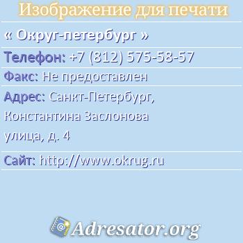 Округ-петербург по адресу: Санкт-Петербург, Константина Заслонова улица, д. 4