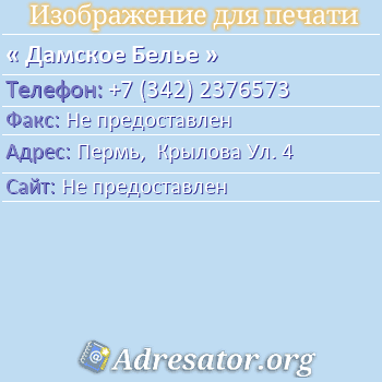 Дамское Белье по адресу: Пермь,  Крылова Ул. 4