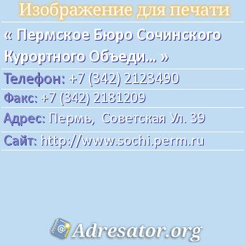 Пермское Бюро Сочинского Курортного Объединения по адресу: Пермь,  Советская Ул. 39