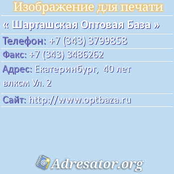 Шарташская Оптовая База по адресу: Екатеринбург,  40 лет влксм Ул. 2