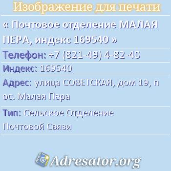 Почтовое отделение МАЛАЯ ПЕРА, индекс 169540 по адресу: улицаСОВЕТСКАЯ,дом19,пос. Малая Пера