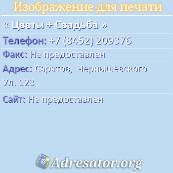 Цветы + Свадьба по адресу: Саратов,  Чернышевского Ул. 123