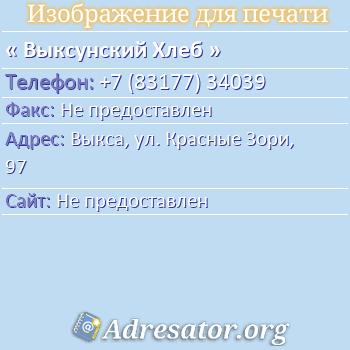 Выксунский Хлеб по адресу: Выкса, ул. Красные Зори, 97