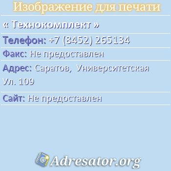 Технокомплект по адресу: Саратов,  Университетская Ул. 109