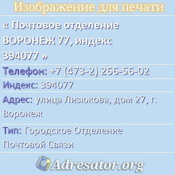 Почтовое отделение ВОРОНЕЖ 77, индекс 394077 по адресу: улицаЛизюкова,дом27,г. Воронеж