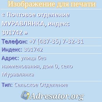 Почтовое отделение МУРАВЛЯНКА, индекс 301742 по адресу: улицабез наименования,дом0,село Муравлянка