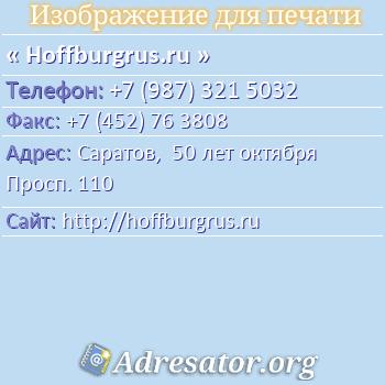 Hoffburgrus.ru по адресу: Саратов,  50 лет октября Просп. 110