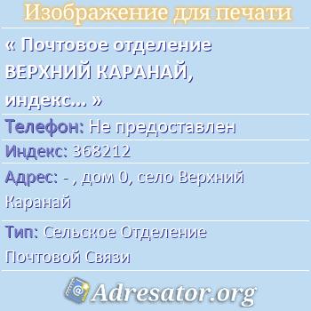 Почтовое отделение ВЕРХНИЙ КАРАНАЙ, индекс 368212 по адресу: -,дом0,село Верхний Каранай