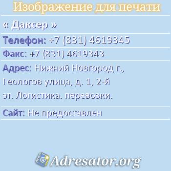 Даксер по адресу: Нижний Новгород г., Геологов улица, д. 1, 2-й эт. Логистика. перевозки.