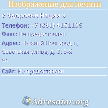Здоровье Нации по адресу: Нижний Новгород г., Советская улица, д. 3, 3-й эт.