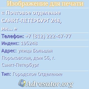 Почтовое отделение САНКТ-ПЕТЕРБУРГ 248, индекс 195248 по адресу: улицаБольшая Пороховская,дом56,г. Санкт-Петербург