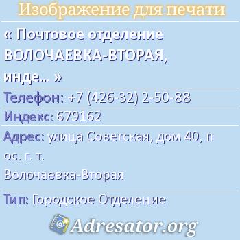 Почтовое отделение ВОЛОЧАЕВКА-ВТОРАЯ, индекс 679162 по адресу: улицаСоветская,дом40,пос. г. т. Волочаевка-Вторая
