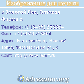 Золотой Лев, Оптовая Фирма по адресу: Екатеринбург,  Нижний Тагил, Фестивальная ул., 3