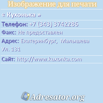 Кухонька по адресу: Екатеринбург,  Малышева Ул. 131