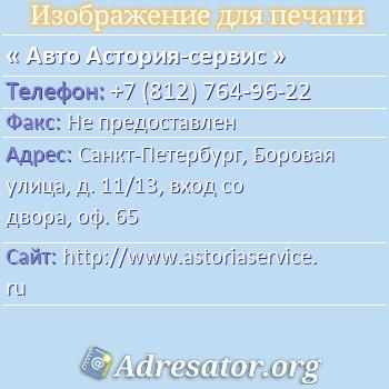 Авто Астория-сервис по адресу: Санкт-Петербург, Боровая улица, д. 11/13, вход со двора, оф. 65