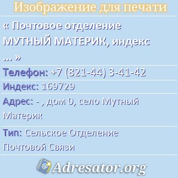 Почтовое отделение МУТНЫЙ МАТЕРИК, индекс 169729 по адресу: -,дом0,село Мутный Материк