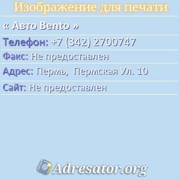 Авто Bento по адресу: Пермь,  Пермская Ул. 10