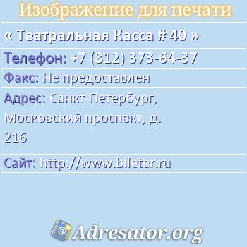 Театральная Касса # 40 по адресу: Санкт-Петербург, Московский проспект, д. 216