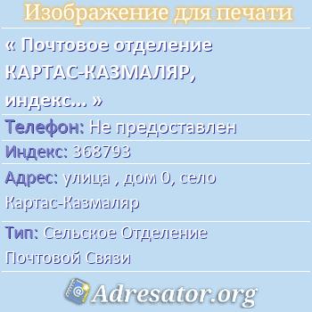 Почтовое отделение КАРТАС-КАЗМАЛЯР, индекс 368793 по адресу: улица,дом0,село Картас-Казмаляр