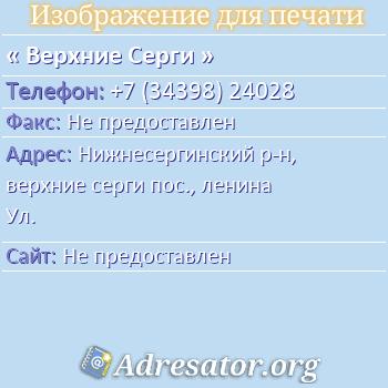 Верхние Серги по адресу: Нижнесергинский р-н, верхние серги пос., ленина Ул.