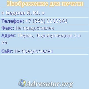 Бедова Я. Ю. по адресу: Пермь,  Водопроводная 3-я Ул.