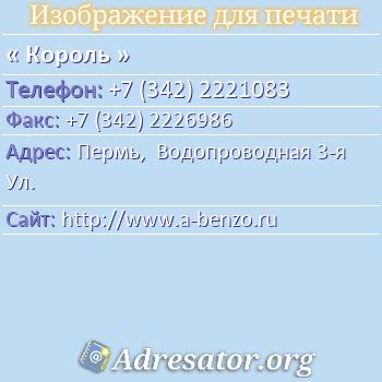 Король по адресу: Пермь,  Водопроводная 3-я Ул.