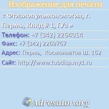 Фтизиопульмонология, г. Пермь, Кпкд # 1, ГУз по адресу: Пермь,  Космонавтов Ш. 162