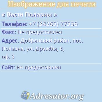 Вести Полазны по адресу: Добрянский район, пос. Полазна, ул. Дружбы, 6, оф. 3