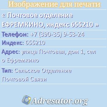Почтовое отделение ЕФРЕМКИНО, индекс 655210 по адресу: улицаПочтовая,дом1,село Ефремкино