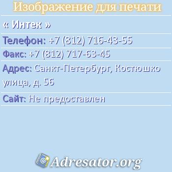 Интек по адресу: Санкт-Петербург, Костюшко улица, д. 56
