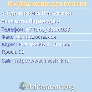 Туриански & Вольфссон. Эксперты Перевода по адресу: Екатеринбург,  Ленина Просп. 50