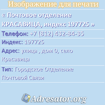Почтовое отделение КРАСАВИЦА, индекс 197725 по адресу: улица,дом0,село Красавица