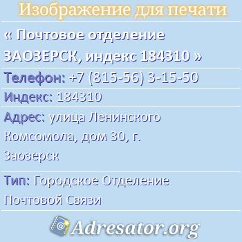 Почтовое отделение ЗАОЗЕРСК, индекс 184310 по адресу: улицаЛенинского Комсомола,дом30,г. Заозерск