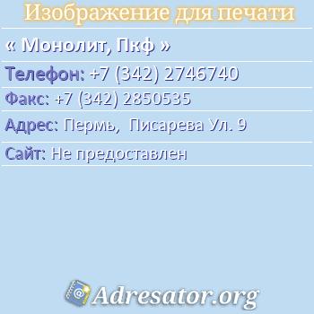Монолит, Пкф по адресу: Пермь,  Писарева Ул. 9