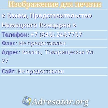 Бэхем, Представительство Немецкого Концерна по адресу: Казань,  Товарищеская Ул. 27