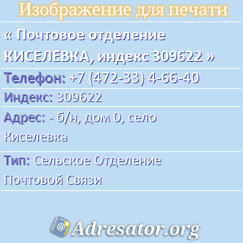 Почтовое отделение КИСЕЛЕВКА, индекс 309622 по адресу: -б/н,дом0,село Киселевка